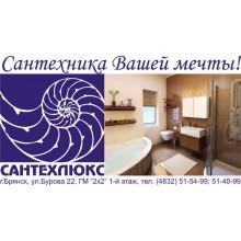 «Сантехлюкс» город Брянск